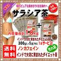 【送料無料】 サラシア茶 ★(300g×5袋) +1袋サービス! さらしあ茶 100% [コタラヒム茶]