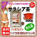 【送料無料】 サラシア茶 (300g)[コタラヒム] さらしあ茶
