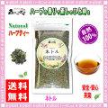 B1【送料無料】 ネトルティー (130g 内容量変更) 季節の変わり目に優しい香り