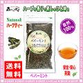 【送料無料】 ペパーミントティー (90g 内容量変更) オーガニック 原料使用 日本人の好みに合う