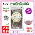 B1【送料無料】 ラベンダーティー (70g 内容量変更) 華やかな香りで、高い人気を誇る