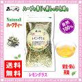 B1【送料無料】 レモングラスティー (130g 内容量変更) オーガニック 原料使用 レモンの爽やかな香り