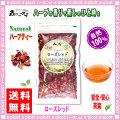 【送料無料】 ローズレッドティー (100g 内容量変更) 優しい香り