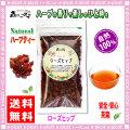 【送料無料】 ローズヒップティー (160g 内容量変更) ビタミンC たっぷりの美容 大人気
