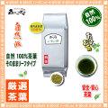 【業務用健康茶 】 シモン茶 (葉) 粉末 〔お徳用 1kg〕(シモン芋葉100%) 【倉岳町産】 しもん茶