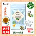 【送料無料】 シモン茶 (2g×20p)≪しもん茶 100%≫ 倉岳産