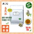 【業務用健康茶 】 シモン茶 〔お徳用 1kg〕 ≪しもん茶 100%≫ 【倉岳町産】
