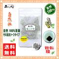 【送料無料】 塩こんぶ茶 (120g)≪塩こぶ茶 100%≫ 塩昆布茶