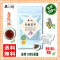 【送料無料】 しそ葉茶 (2g×20p)「ティーバッグ」(紫蘇葉 シソ)