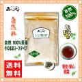A1【送料無料】 しそ葉茶 (150g 内容量変更)(紫蘇葉・シソ)