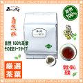 【業務用健康茶 】 しそ茶 (500g 内容量変更)   紫蘇 シソ