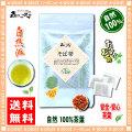 【送料無料】 ソバ茶 (5g×20p)≪そば茶 100%≫ ◆ 蕎麦茶