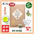 【お徳用TB送料無料】 スギナ茶 (3g×80p 内容量変更) ティーバッグ すぎな茶 100% 杉菜茶