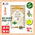 【送料無料】 スギナ茶 (50g)≪すぎな茶 100%≫ 杉菜茶