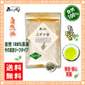 A1【送料無料】 スギナ茶 (120g 内容量変更) すぎな茶 100% 杉菜茶