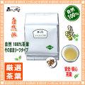 【業務用健康茶 】 すいかずら茶 1kg   スイカズラ 忍冬茶