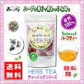 【送料無料】 ストロベリーリーフティー 1.5g×20p ティーバッグ 番茶 に似た味で飲みやすい