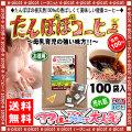 T【お徳用TB送料無料】 ノンカフェインのタンポポコーヒー (2.5g×100p) たんぽぽの根100%
