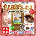 【送料無料】 ノンカフェインのタンポポコーヒー (2.5g×30p) タンポポ茶 100% たんぽぽ茶