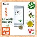 A3【業務用 健康茶】 甜茶 〔お徳用 1kg〕 てん茶 100%