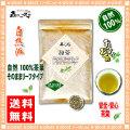 【送料無料】 甜茶 (120g)≪テン茶 100%≫ てん茶