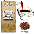【送料無料】 チコリ ストレートコーヒー (150g) 自然100% (ロースト) ハーブ