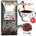 【送料無料】 チコリ ストレートコーヒー (業務用 500g 内容量変更) 自然100% (ロースト) ハーブ