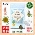 【送料無料】 杜仲茶 (3g×25p) とちゅう茶 100% ≪トチュウ茶 100%≫