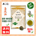【送料無料】 杜仲茶 (100g)≪とちゅう茶 100%≫ トチュウ茶