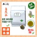 【業務用健康茶 】 杜仲茶 〔お徳用 1kg〕 杜仲茶 100% (トチュウ茶)