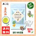 【送料無料】 トウモロコシ茶 (4g×17p)≪とうもろこし茶 100%≫ コーン茶