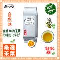 【業務用健康茶 】 ウコン茶 [粉末]〔お徳用 1kg〕