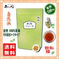 【送料無料】 ウコン茶 [刻み] (100g)