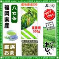 【八女茶 】 極上 煎茶 白折茶 (茎茶)〔業務用500g〕 ◆ 福岡県-日本茶 -厳選の緑茶