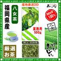 【八女茶 】 特上 白折茶 (茎茶)〔業務用500g〕 ◆ 福岡県-日本茶 -厳選の緑茶