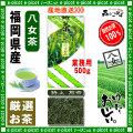 【八女茶 】 特上 煎茶 〔業務用500g〕 ◆ 福岡県-日本茶 -厳選の緑茶