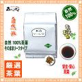 【業務用健康茶 】 ヤーコン茶 〔お徳用 1kg〕