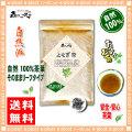 【送料無料】 ヨモギ茶 ≪カット≫ (120g)≪よもぎ茶 100%≫ 蓬茶