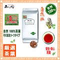 A3【業務用 健康茶】 ★ 有機栽培 ★ ルイボスティー 〔500g 内容量変更〕 ◎ルイボス茶 100%