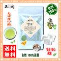 【送料無料】 雪茶 (2g×20p)≪ゆき茶 100%≫ ダイエットにスノー ティー