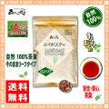 【送料無料】 ★ 有機栽培 ★ ≪特選≫ ルイボス茶 (180g)≪ルイボス ティー 100%≫