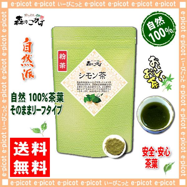 U【送料無料】 シモン茶 (葉粉末)(100g)(シモン芋葉100%) 【倉岳町産】 しもん茶
