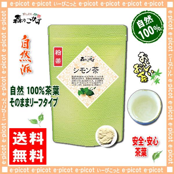 U【送料無料】 シモン茶 (芋粉末)(100g)(シモン芋100%) 【倉岳町産】 しもん茶