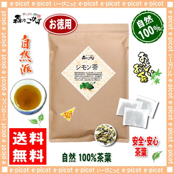 A2【お徳用TB送料無料】 シモン茶 (2g×80p)≪しもん茶 100%≫ 倉岳町産