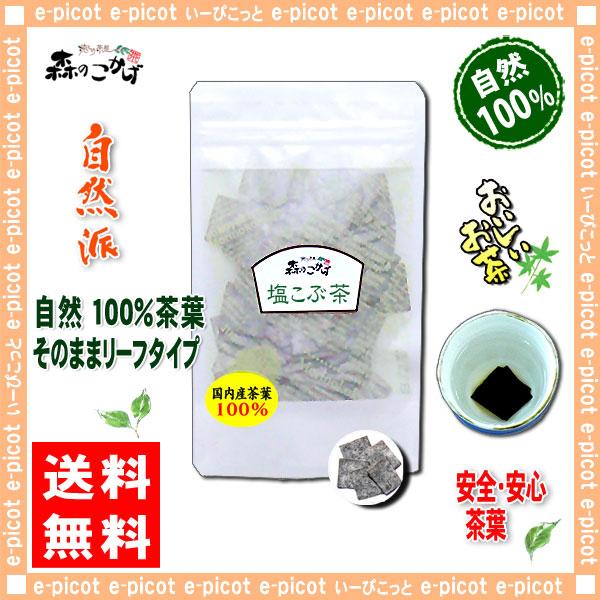 【送料無料】 塩こんぶ茶 (90g 内容量変更)≪塩こぶ茶 100%≫ 塩昆布茶