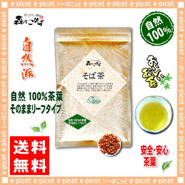A1【送料無料】 国産 ソバ茶 (500g 内容量変更) そば茶 100% 蕎麦茶