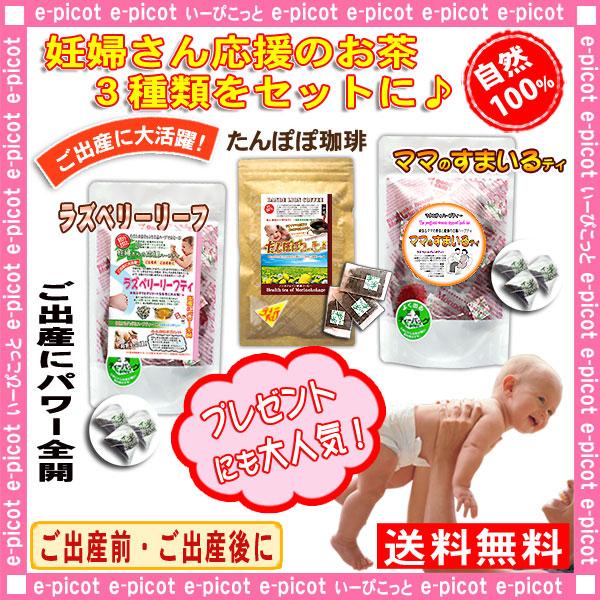 【送料無料】 妊婦さんの3種 ティー セット (ラズベリーリーフ ・ タンポポコーヒー ・ ママのすまいるティ)