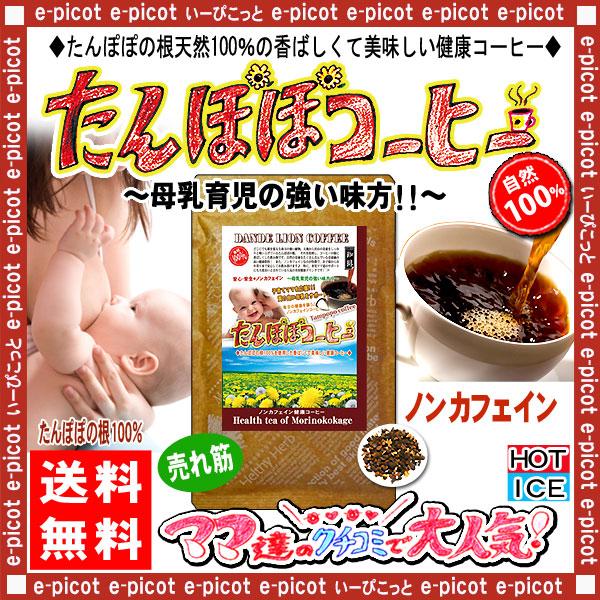 T【送料無料】 ノンカフェインのタンポポコーヒー (120g)(たんぽぽ茶) 珈琲