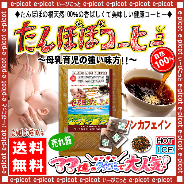 T【送料無料】 ノンカフェインのタンポポコーヒー (2.5g×30p) タンポポ茶 100% たんぽぽ茶