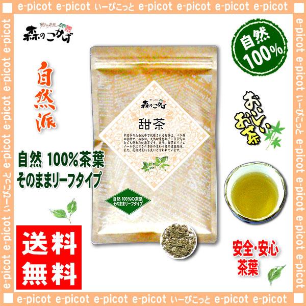 A1【送料無料】 甜茶 (140g 内容量変更) テン茶 100% バラ科 甜葉懸鈎子 てんようけんこうし てん茶